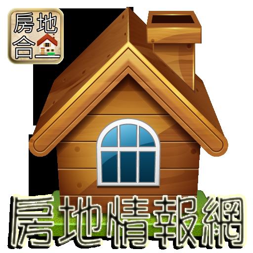 房地情報網 - 最即時的不動產資訊情報站 新聞 App LOGO-硬是要APP