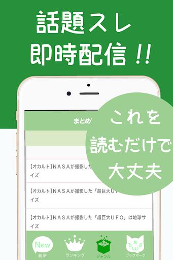 無料新闻Appの【 鬼速 】2ch 最速まとめ!2ちゃんねるチェックするなら|記事Game