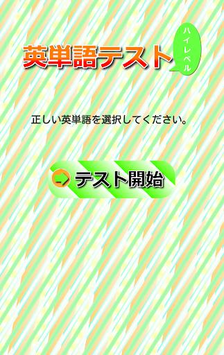 英単語テスト【ハイレベル】