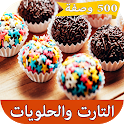 halwiat syria - حلويات سورية icon