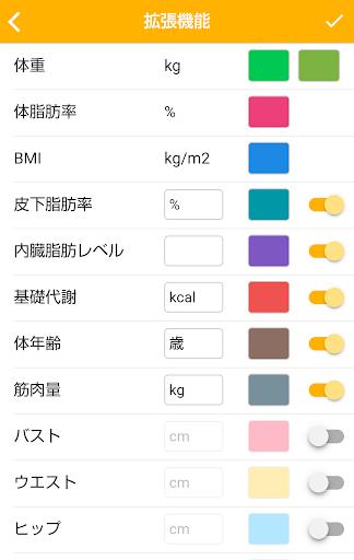 シンプル体重管理 screenshot 8