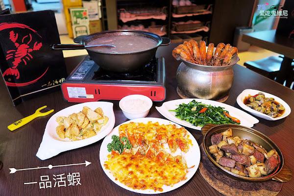 一品活蝦。台中宵夜好選擇! 各式口味的現抓現煮活蝦料理~涮嘴好吃,白飯可以免費一直續!還有包廂適合多人聚餐 公司聚餐唷!