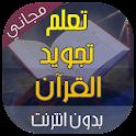 تعليم تجويد القرآن بدون نت icon