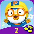 뽀로로와 노래해요 2 icon
