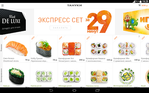 Тануки screenshot 6