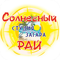 Студия загара Солнечный РАЙ icon