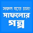 সাফল্যের গল্প - Success Stories - Safoller Golpo icon