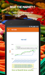 RML Farmer - Krishi Mitr- screenshot thumbnail