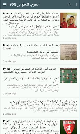 أخبارالكرة المغربية