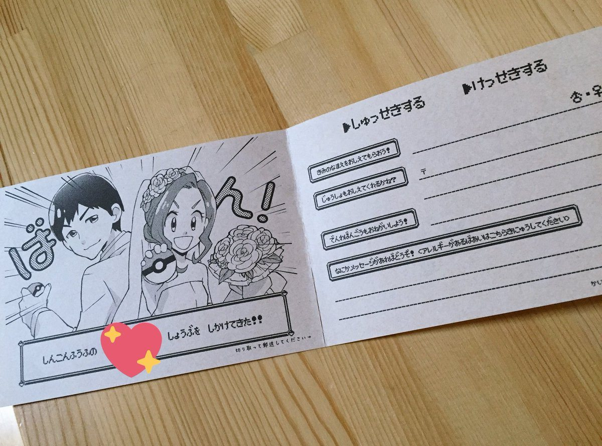 This japanese couple made their own pokmon inspired wedding this japanese couple made their own pokmon inspired wedding invitations koreaboo stopboris Image collections