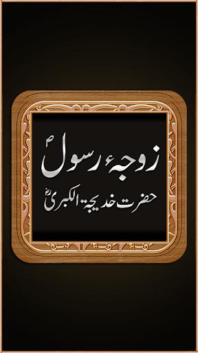 Hazrat Khadija R.Z