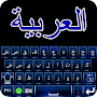 Arabic Keyboard APK icon