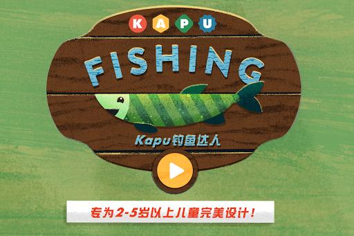 Kapu钓鱼达人
