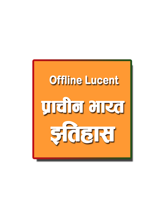 Lucent History of Ancient India Hindi Offline Book – (Android Apps