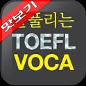 AE 잘 풀리는 TOEFL VOCA 맛보기 icon