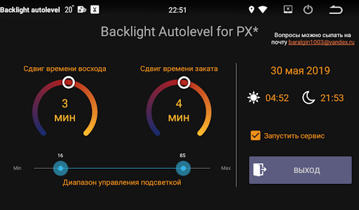 Backlight autolevel (for chinese car MCU PX3-PX5) 2.4