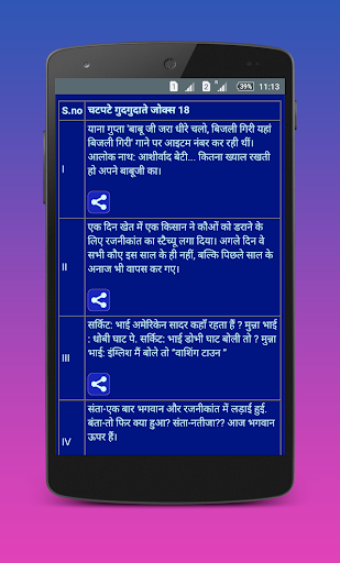 玩免費生活APP|下載Faadu Chutkule & Jokes app不用錢|硬是要APP