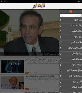 El Bashayer- screenshot thumbnail