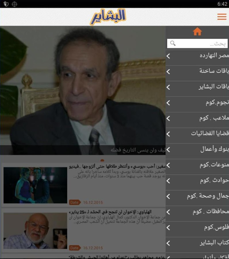 El Bashayer- screenshot