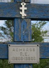 Photo: Демидов П.Е. 1900-1980 Фото для сайта http://новодевичье.рф