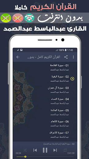 Abdulbasit Quran Mp3 Offline 2.0 screenshots 2