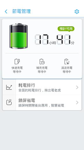 台灣360手機衛士(清理加速、電池優化、安全防毒防盜防詐騙) screenshot 5
