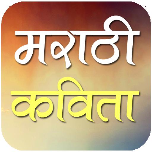 Marathi Kavita - Apps on Google Play