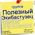 Полезный Экибастузец icon