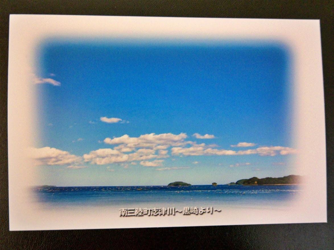 佐良スタジオさんのポストカードコレクション 25.志津川~黒崎より~
