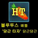 당근타자 게임 (무료버전) icon