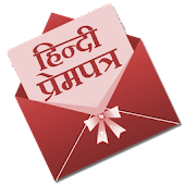 Hindi Prempatra - Love Letter