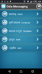 Odia Messaging screenshot 1