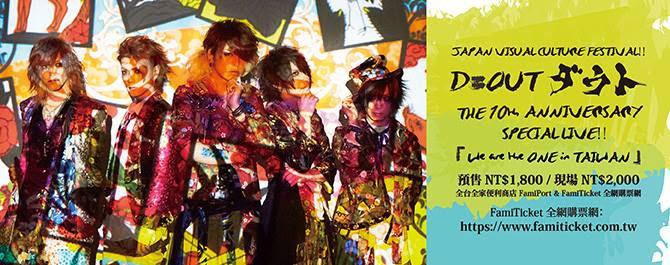 ダウト(D=OUT)台灣公演 「免費開放」隨行者一起觀看演出