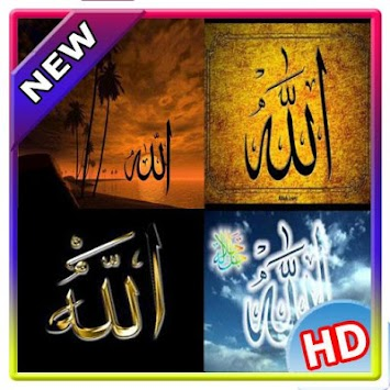 Download 62 Wallpaper Kaligrafi Allah Hd HD Terbaik