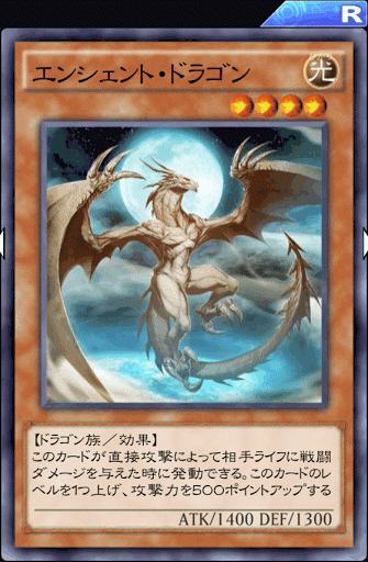 エンシェント・ドラゴン