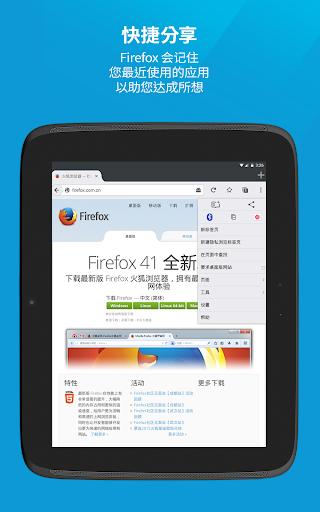Firefox 浏览器,快速且安全 screenshot 9