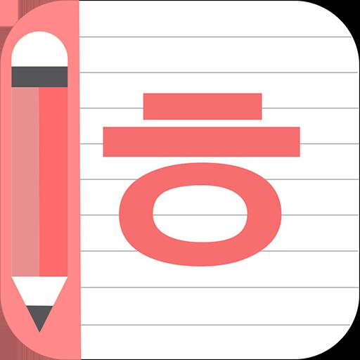 Korean Alphabet Writing - Awabe icon