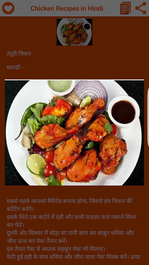 recipe: chicken tikka recipe in hindi [27]