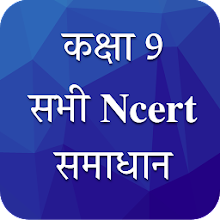 Class 9 NCERT Solutions in Hindi Download on Windows