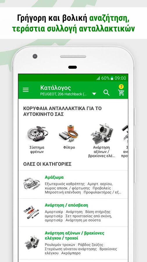 Antallaktikaonline - στιγμιότυπο οθόνης