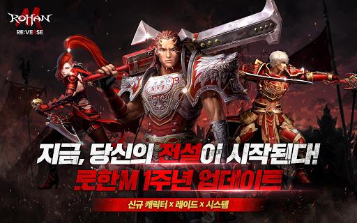 로한M  captures d'écran 1