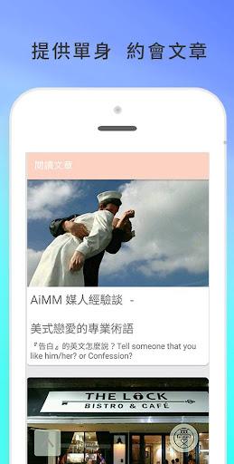 AiMM- 26-50歲交友軟體首選