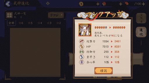 ランク6式神