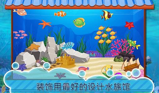 我的小水族館