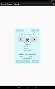 Chinese Flashcards Lite- screenshot thumbnail