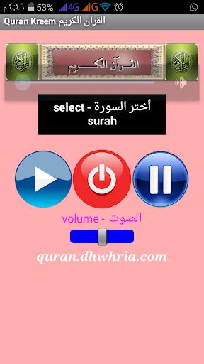 Quran Hazza Al Balushi 4.5.180319 screenshots 6