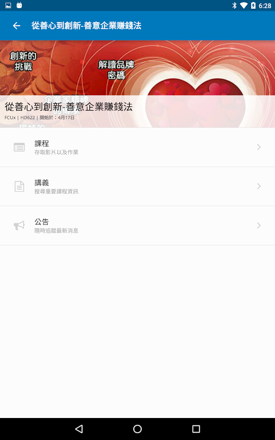 中華開放教育平台- screenshot
