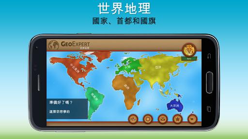 GeoExpert免費版 - 世界地理