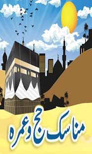Top-Manasik-e-Hajj-o-Umra - náhled