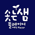 솟는샘 플레이어 목차 icon